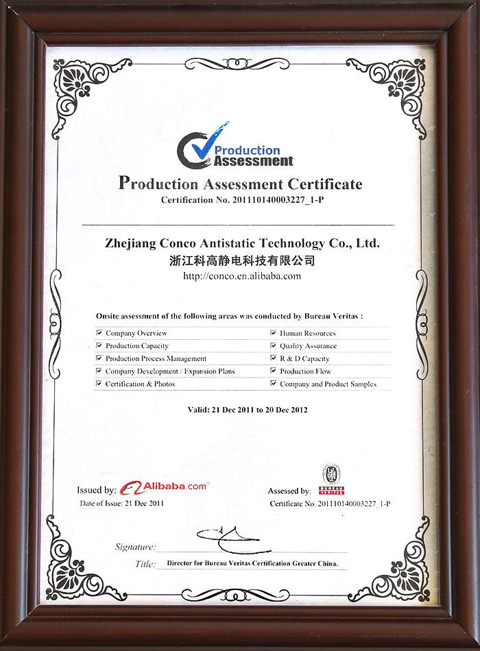 生产评估证书